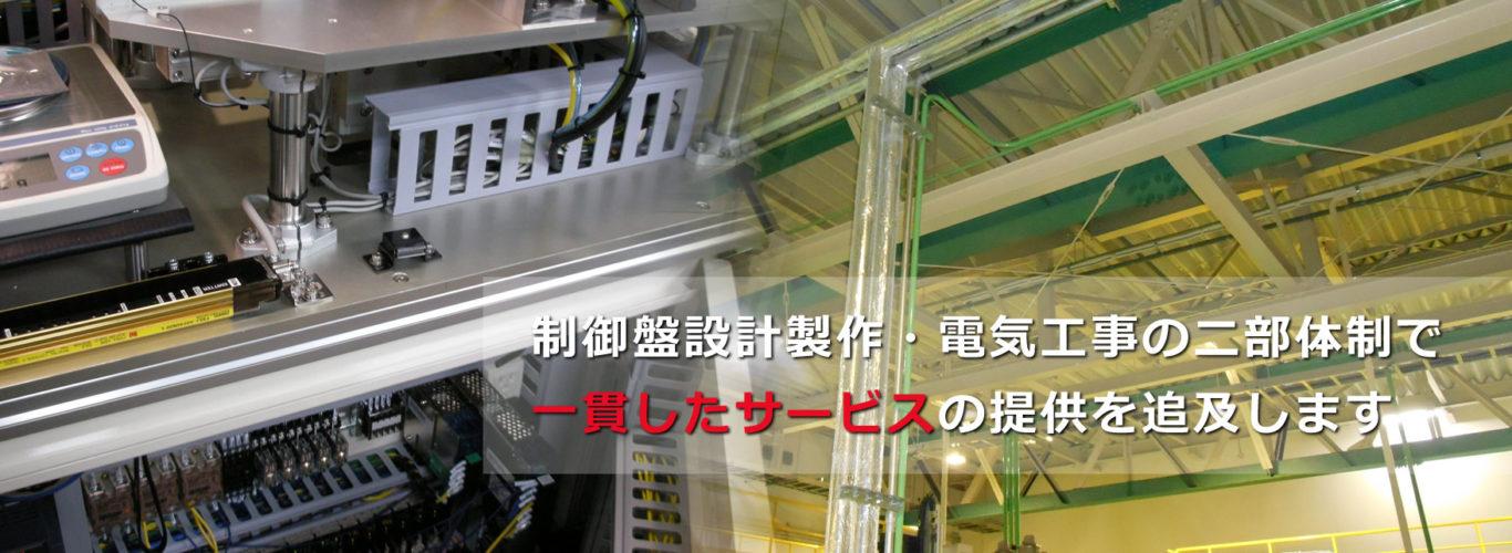 森電機製作所 トップスライダー